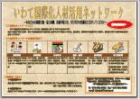jinzai_flyer_Jpn_sn.jpg